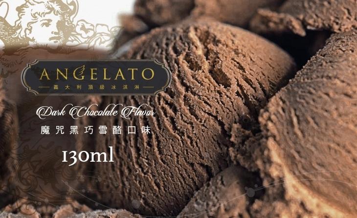 【台北濱江】道地手工★AngeLato義大利頂級冰淇淋★魔咒黑巧克力口味130ml/杯