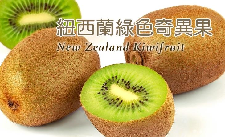 【台北濱江】讓人意猶未盡的酸甜口感~紐西蘭綠色奇異果22顆(原裝件)