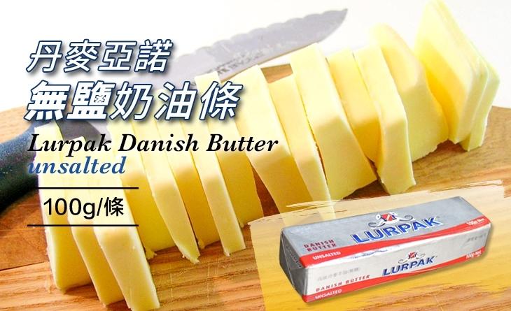 【台北濱江】?讓人理智斷線、欲罷不能的濃郁奶油香?丹麥亞諾無鹽奶油條100g