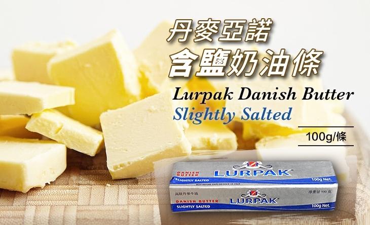 【台北濱江】淡鹽?讓人理智斷線、欲罷不能的濃郁奶油香?丹麥亞諾含鹽奶油條100g