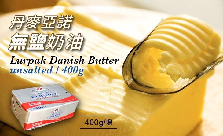 【台北濱江】?讓人理智斷線、欲罷不能的濃郁奶油香?丹麥亞諾無鹽奶油400g