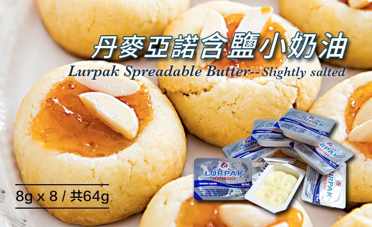 【台北濱江】淡鹽?讓人理智斷線、欲罷不能的濃郁奶油香?丹麥亞諾含鹽小奶油8gx8