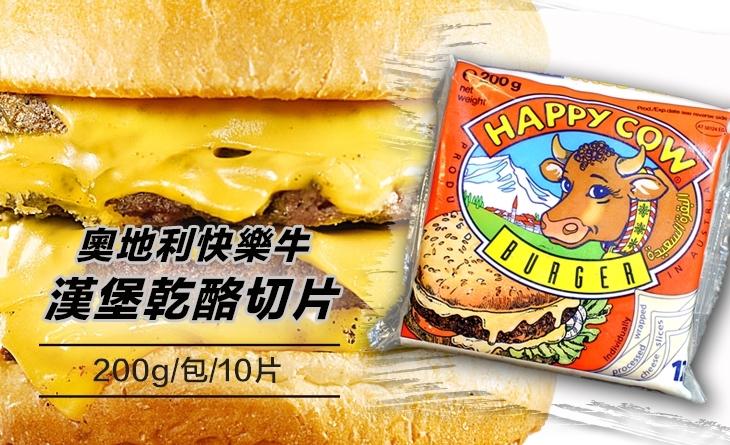 【台北濱江】\\輕鬆擁有起司香醇濃郁美味//奧地利快樂牛漢堡乾酪切片200g/10片/包