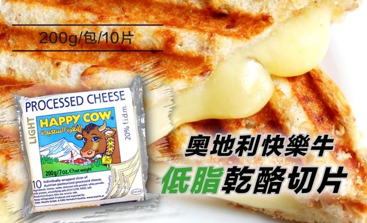 【台北濱江】\\輕鬆擁有起司香醇濃郁美味//低脂奧地利快樂牛乾酪切片200g/10片/包