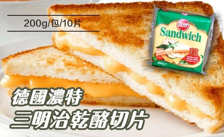 【台北濱江】\心滿意足濃郁起司香//德國濃特三明治乾酪切片200g/10片/包