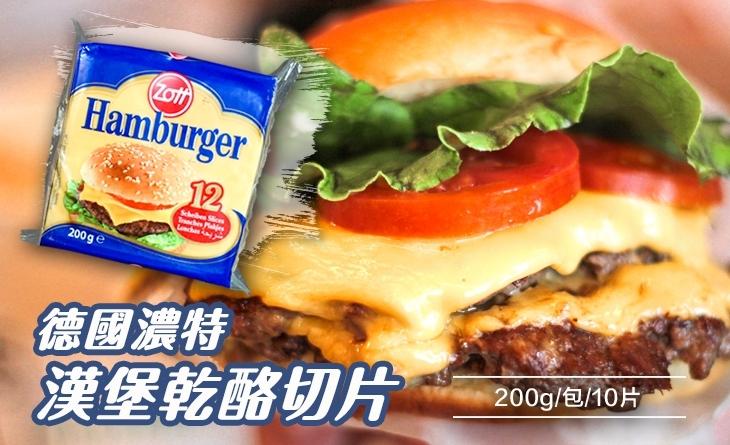 【台北濱江】\心滿意足濃郁起司香//德國濃特漢堡乾酪切片200g/10片/包
