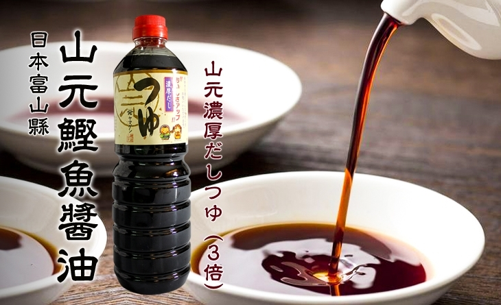 【台北濱江】◆濃厚三倍!甘醇底蘊◆日本富山縣◆山元鰹魚醬油1000ml/瓶