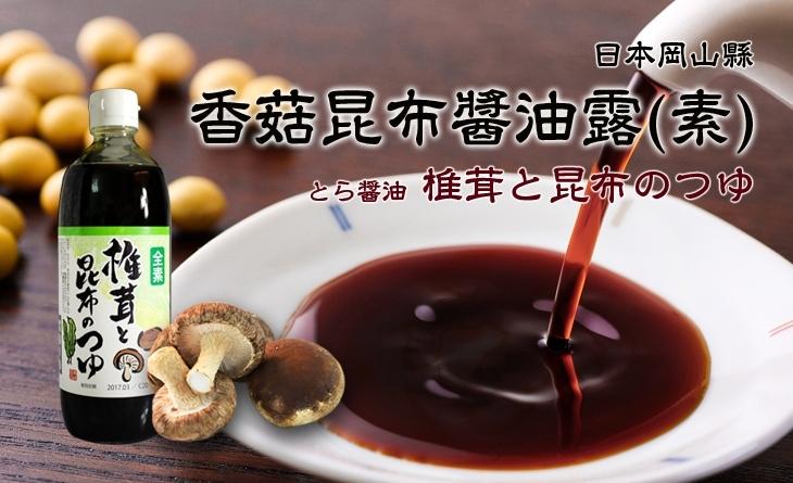 【台北濱江】◆江戶時代老味道◆日本岡山縣◆香菇昆布醬油露(素)500ml/瓶