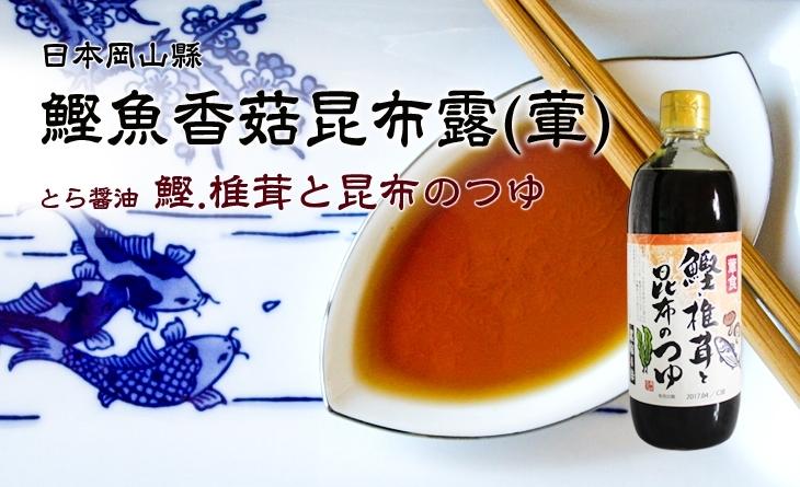 【台北濱江】◆江戶時代老味道◆日本岡山縣◆鰹魚香菇昆布露(葷)500ml/瓶
