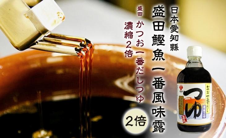 【台北濱江】◆壽喜燒必備甘醇醬料?兩倍濃縮精華◆日本愛知縣◆盛田鰹魚一番風味露400ml/瓶