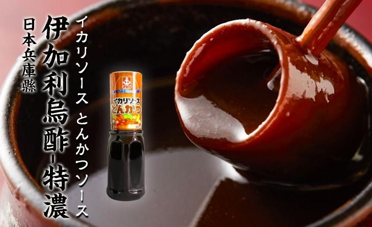 【台北濱江】◆讓炸豬排更好吃的究極揭秘◆日本兵庫縣◆伊加利烏酢(特濃)500ml/瓶