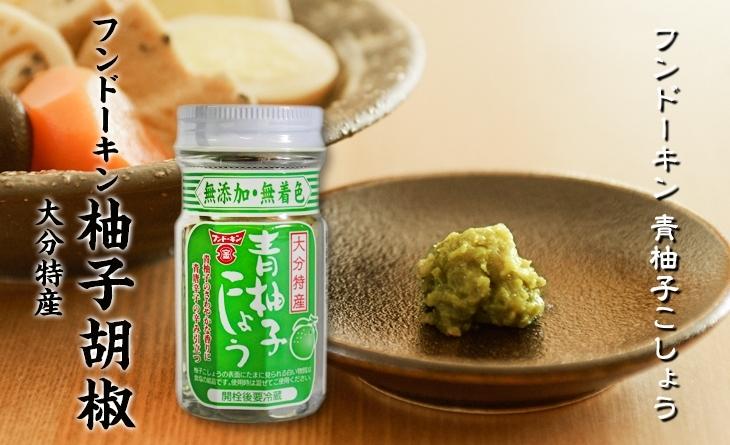 【台北濱江】◆絕對愛上!台日網友瘋狂推薦百搭調味料!◆大分特產◆柚子胡椒50g/瓶