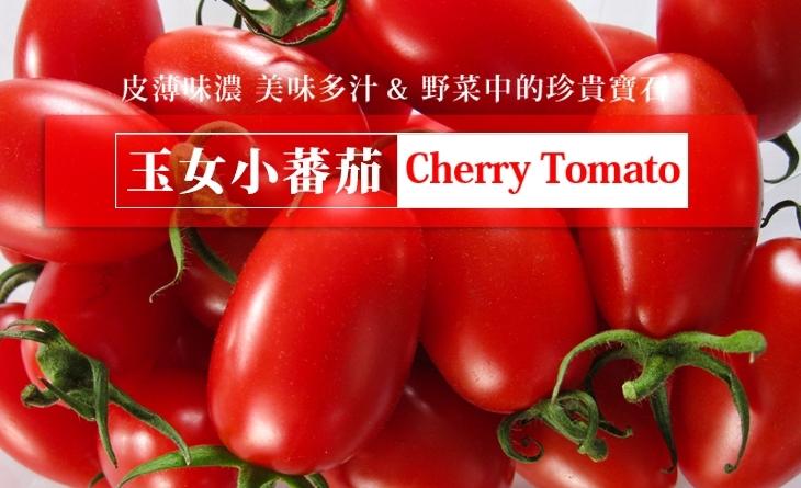 已售完【台北濱江】野菜的珍貴寶石-玉女小蕃茄600g/盒