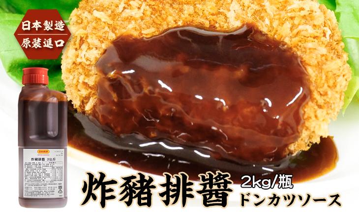 【台北濱江】《日本製造原裝進口》家庭號、業務用◆炸豬排醬2kg/瓶
