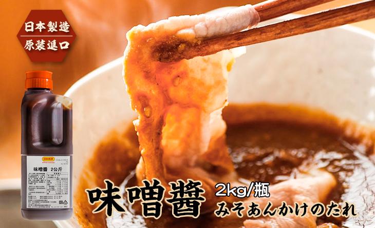 【台北濱江】《日本製造原裝進口》家庭號、業務用◆味噌醬2kg/瓶
