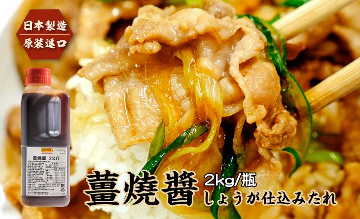 【台北濱江】《日本製造原裝進口》家庭號、業務用◆薑燒醬2kg/瓶