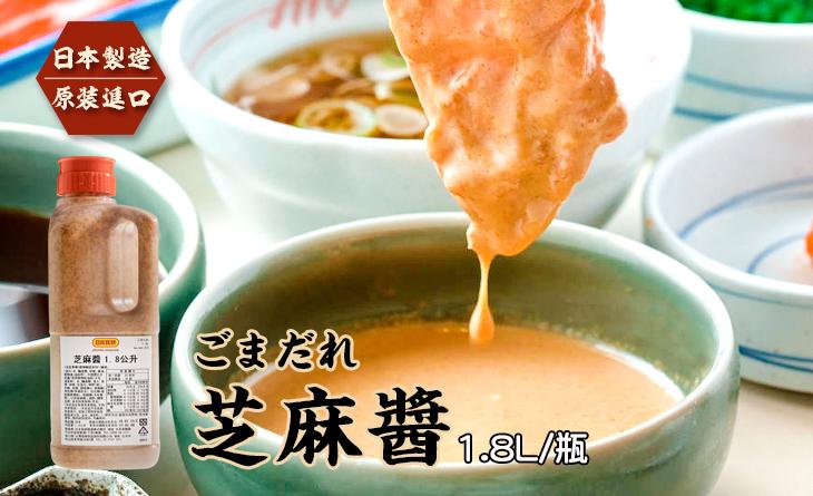 【台北濱江】《日本製造原裝進口》家庭號、業務用◆芝麻醬1.8L/瓶