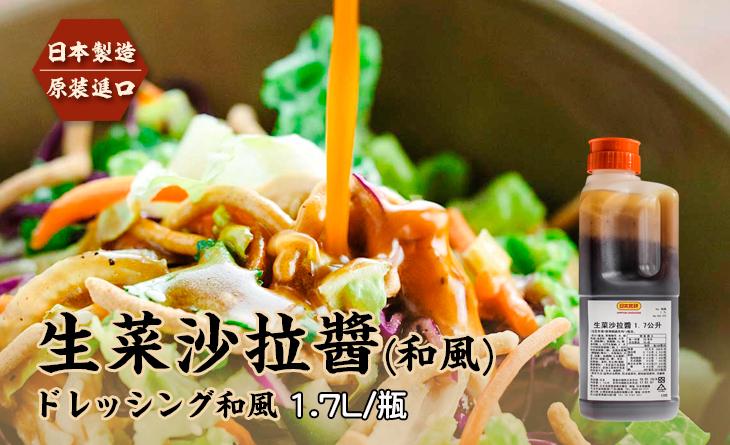 【台北濱江】《日本製造原裝進口》家庭號、業務用◆生菜沙拉醬(和風)1.7L/瓶