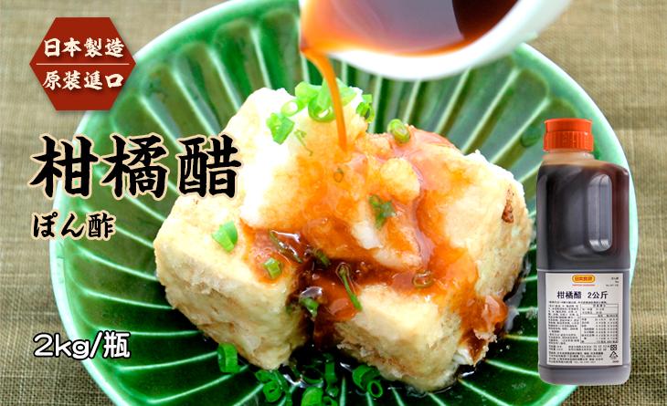 【台北濱江】《日本製造原裝進口》家庭號、業務用◆柑橘醋2kg/瓶