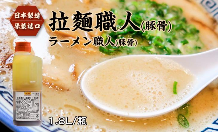 【台北濱江】《日本製造原裝進口》家庭號、業務用◆拉麵職人(豚骨)1.8L/瓶