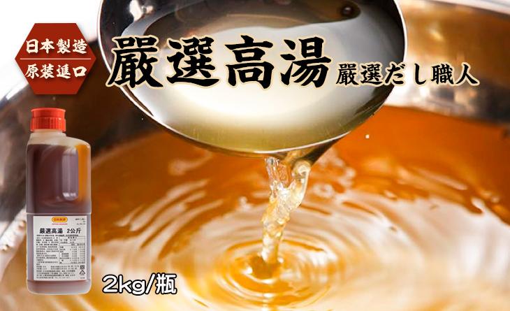 【台北濱江】《日本製造原裝進口》家庭號、業務用◆嚴選高湯2kg/瓶