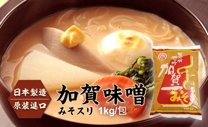 【台北濱江】《日本製造原裝進口》中鹹口味、顏色偏淺的赤味噌◆加賀味噌1kg/包