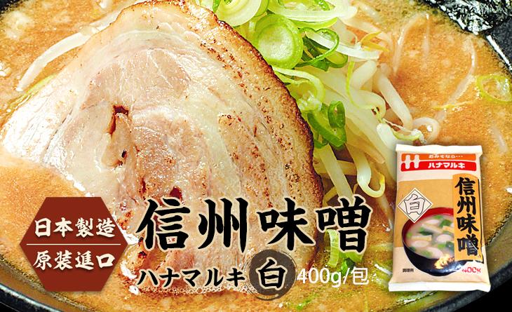【台北濱江】《日本製造原裝進口》最被廣泛使用的味增品種◆信州白味噌400g/包