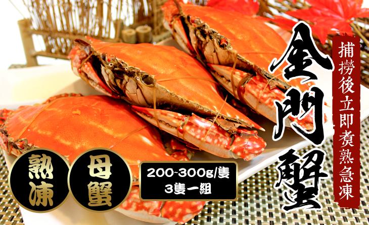 【台北濱江】膏肥蟹美~熟凍母金門蟹200~300g/隻,共3隻