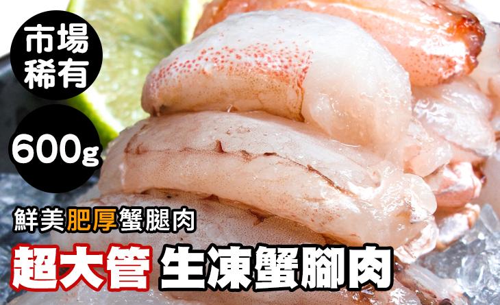 【台北濱江】市場稀有,作各種海鮮料理都OK~【超大管】生凍蟹腳肉