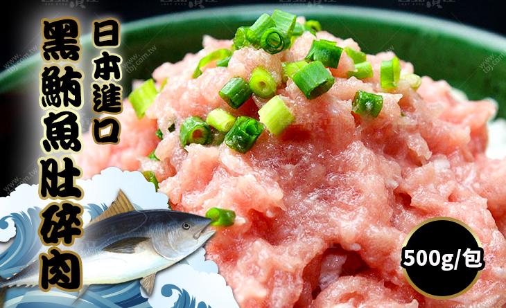 【台北濱江】品擢A美黑鮪魚肉,如雪膳謔b嘴裡融化。黑鮪魚肚碎肉 500g/包