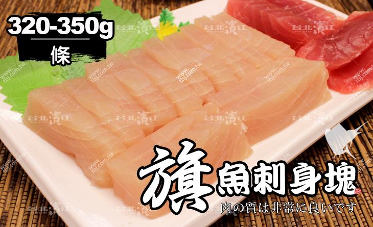 【台北濱江】刺身專用頂級珍品!急速鮮凍味道甘美~頂級首選旗魚刺身塊320g~350g/條