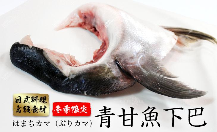 【台北濱江】日本空運冬季限定、日式料理高級食材,青甘魚下巴1.25kg/包