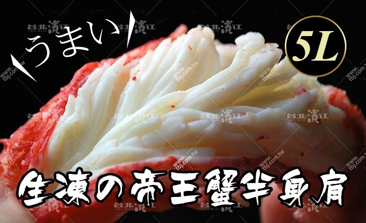 【台北濱江】進擊的帝王蟹~尺寸超驚人の5L凍帝王蟹半身肩1.3-1.5kg/副