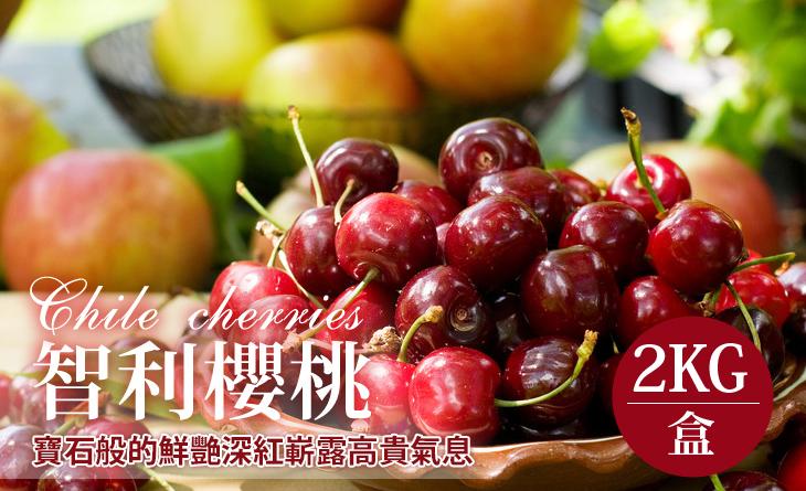 【台北濱江】冬季紅寶石智利櫻桃2kg/盒~酸甜滋味無限在口中綿延不絕