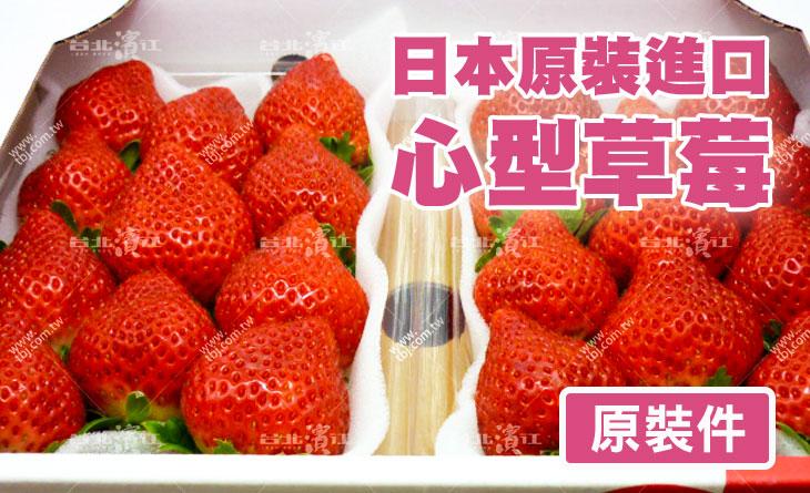 日本銷售冠軍【台北濱江】日本原裝進口-心型草莓原裝件600-700g/盒