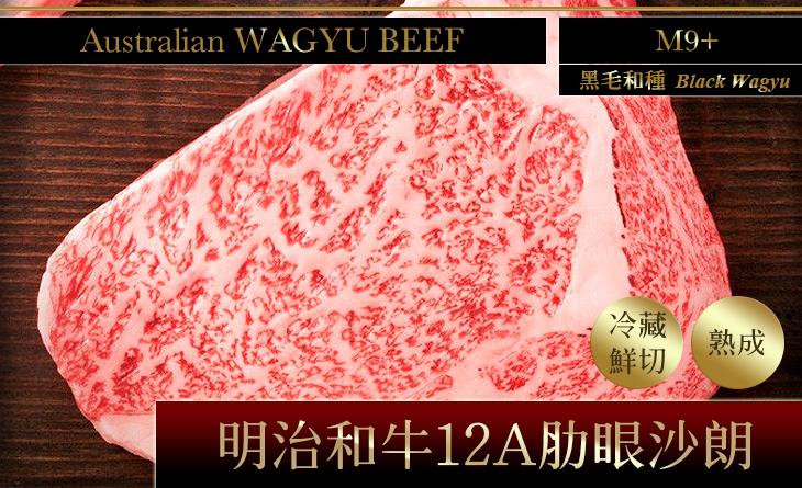 【台北濱江】-最頂級-明治和牛12A等級肋眼沙朗牛排-10盎司/1片-嚴選澳洲M9+黑毛和牛