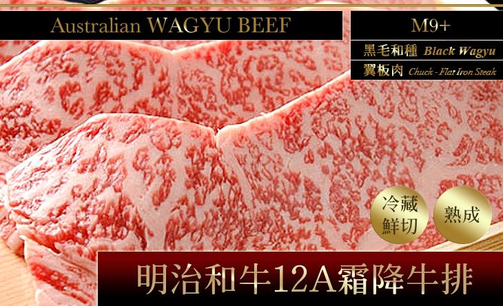 【台北濱江】-最頂級-明治和牛12A等級霜降牛排-1台斤裝/約4片-嚴選澳洲M9+黑毛和牛