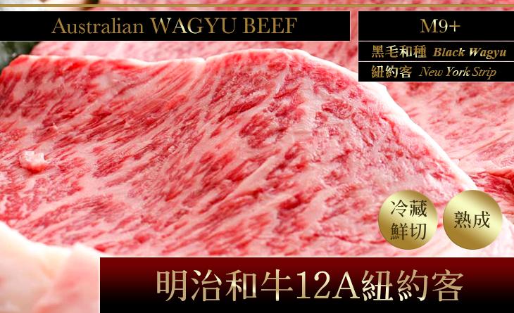 【台北濱江】-最頂級-明治和牛12A等級紐約客牛排-1台斤裝/2~3片-嚴選澳洲M9+黑毛和牛