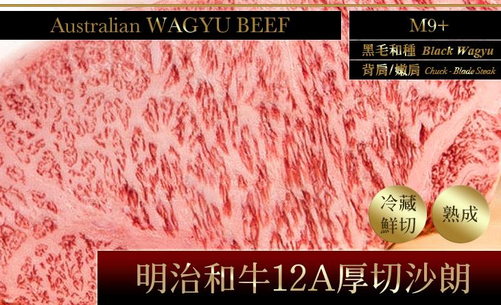 【台北濱江】-最頂級-明治和牛12A等級厚切沙朗牛排-16盎司/1片-嚴選澳洲M9+黑毛和牛