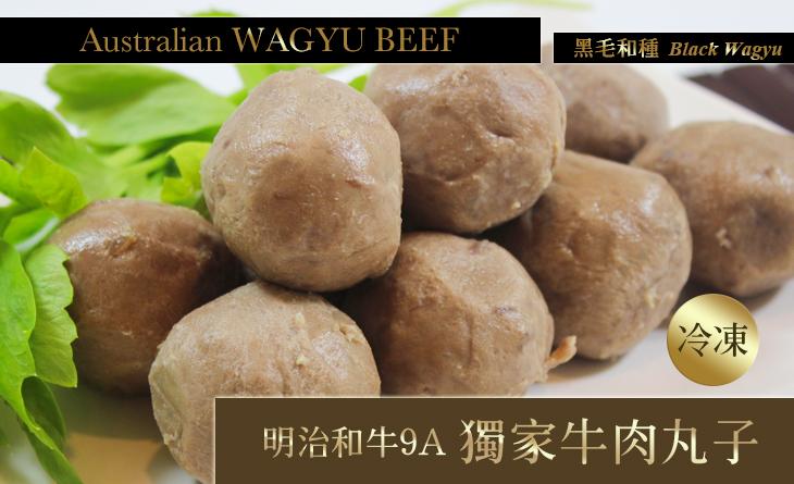 【台北濱江】手工特製,Q彈滑嫩~澳洲和牛9+獨家牛肉丸子240g/包,約10-13顆