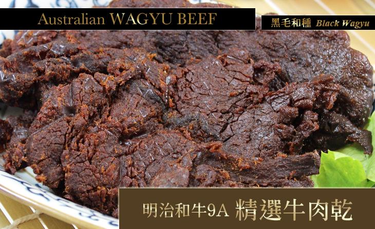 【台北濱江】純正濃烈美味!澳洲和牛9A精選牛肉乾-125g/包-嚴選澳洲黑毛和牛