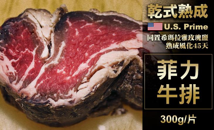 玫瑰鹽乾式熟成・PRIME菲力牛排超厚切老饕最愛絕美無法挑惕的牛肉之最