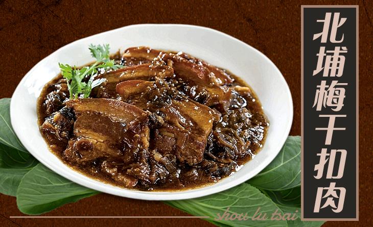 【台北濱江】傳統客家經典,阿嬤年代招待貴客的高級菜,北埔梅干扣肉280g/包
