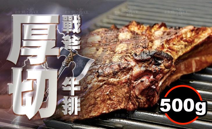 【台北濱江】頂級美國安格斯戰斧牛排-厚大塊~主廚最愛肉質Q嫩彈性佳500g/副