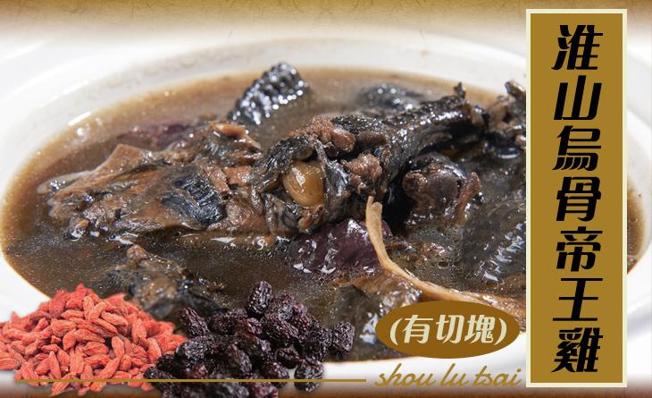 【台北濱江】數十種中藥材完美比例搭配鮮美甘甜湯頭,淮山烏骨帝王雞(切塊)400g/包