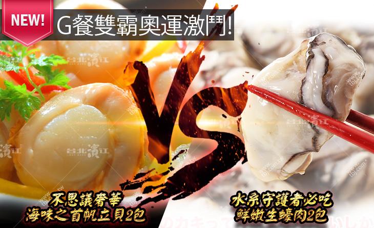 【台北濱江】G餐激鬥!不思議奢華海味之首帆立貝V.S水系守護者必吃鮮嫩生蠔肉烤肉組800g/組
