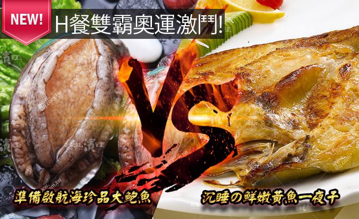 【台北濱江】H餐激鬥!準備啟航海珍品大鮑魚V.S沉睡の鮮嫩黃魚一夜干烤肉組1000g/組