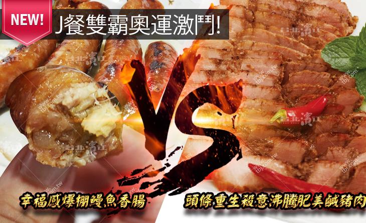 【台北濱江】J餐激鬥!幸福感爆棚鰻魚香腸V.S頭條重生殺意沸腾肥美鹹豬肉烤肉組1000g/組