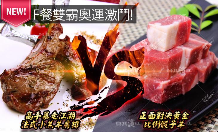【台北濱江】F餐激鬥!高手暴走江湖法式小羔羊肩排V.S正面對決黃金比例骰子羊烤肉組800g/組