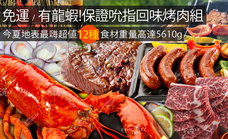 免運【台北濱江】有龍蝦!地表最強12種食材保證吮指回味烤肉組高達5610/箱
